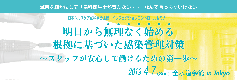 滅菌2019-5final