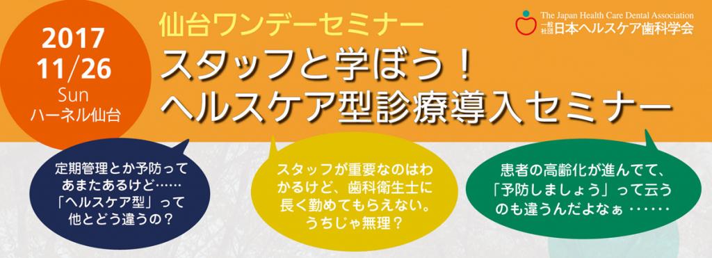仙台セミナー2017−11web1
