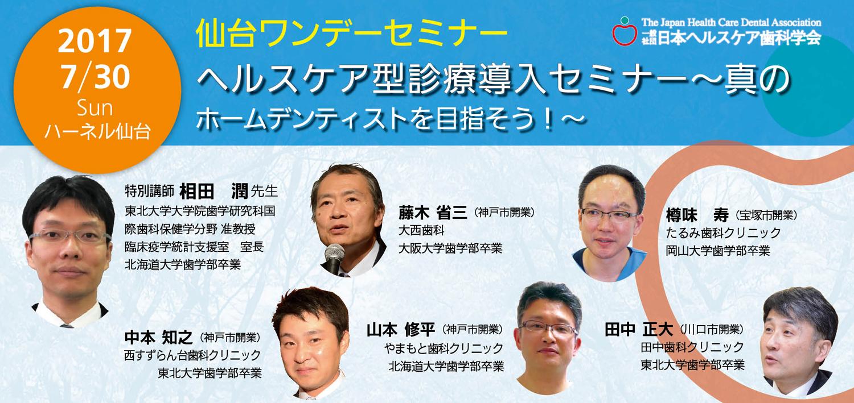 仙台セミナー2017並木final