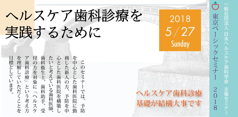東京ベーシックセミナーfinalfinal