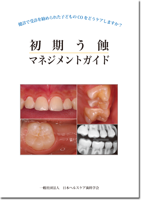 caries-management-cover