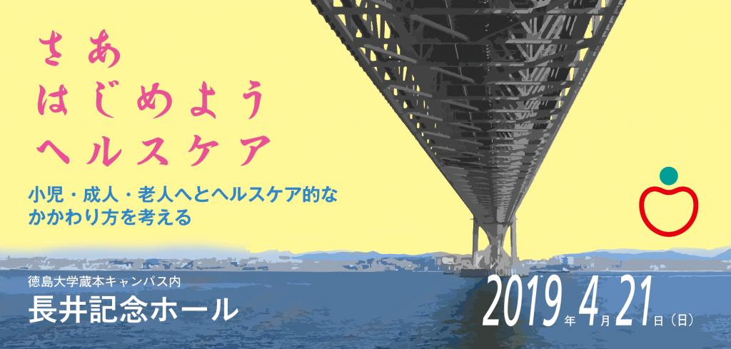 徳島ワンデー12-5