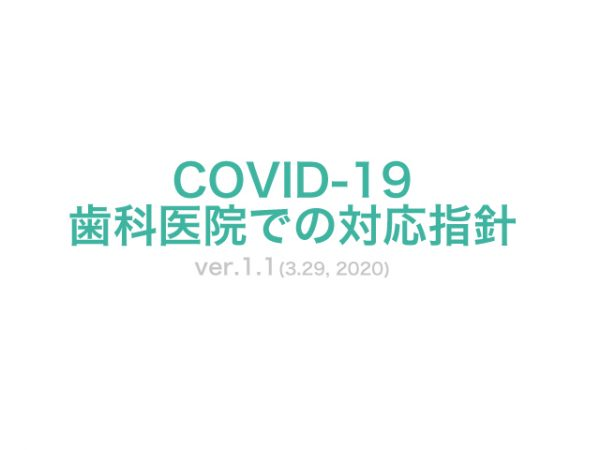 COVID-i9Healthcare Guide-cover