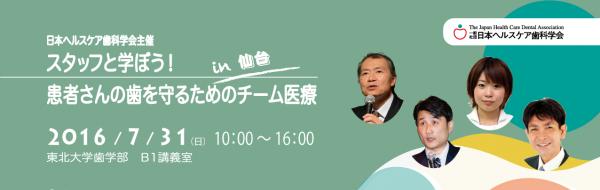 ワンデーセミナー仙台web用-01