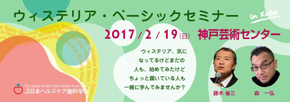wistaria_basic2017banner